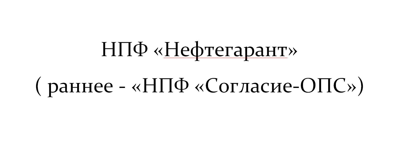 НПФ «НЕФТЕГАРАНТ»