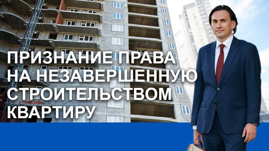 признание права собсственности на незавершенную строительством квартиру